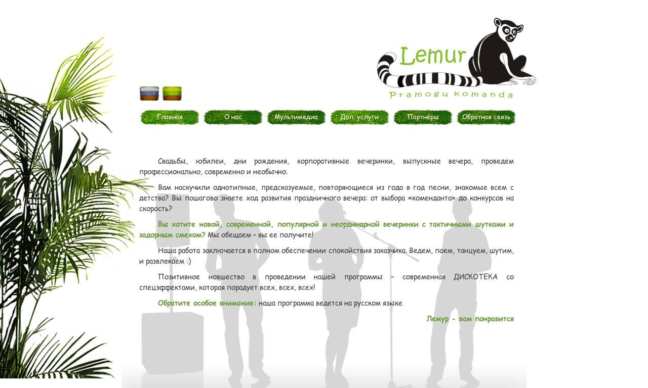 Lemur - pramogų komanda